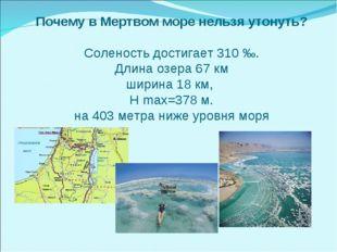 Почему в Мертвом море нельзя утонуть? Соленость достигает 310 ‰. Длина озера