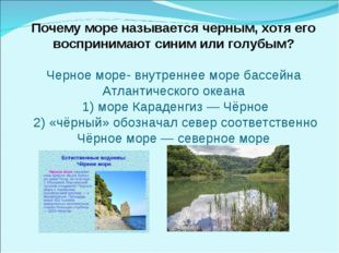 Черное море- внутреннее море бассейна Атлантического океана 1) море Караденги