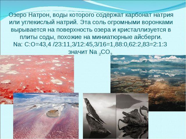 Озеро Натрон, воды которого содержат карбонат натрия или углекислый натрий. Э...