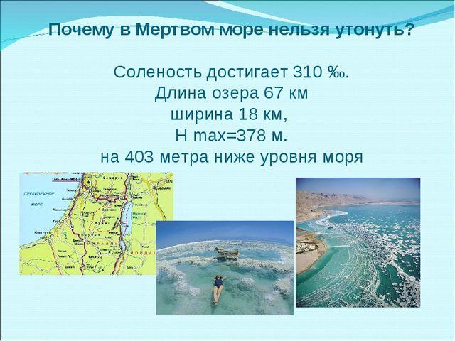 Почему в Мертвом море нельзя утонуть? Соленость достигает 310 ‰. Длина озера...
