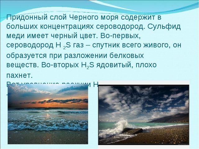Придонный слой Черного моря содержит в больших концентрациях сероводород. Сул...