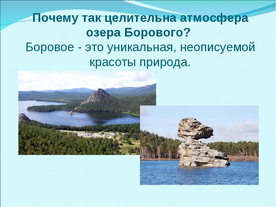 Почему так целительна атмосфера озера Борового? Боровое - это уникальная, не...