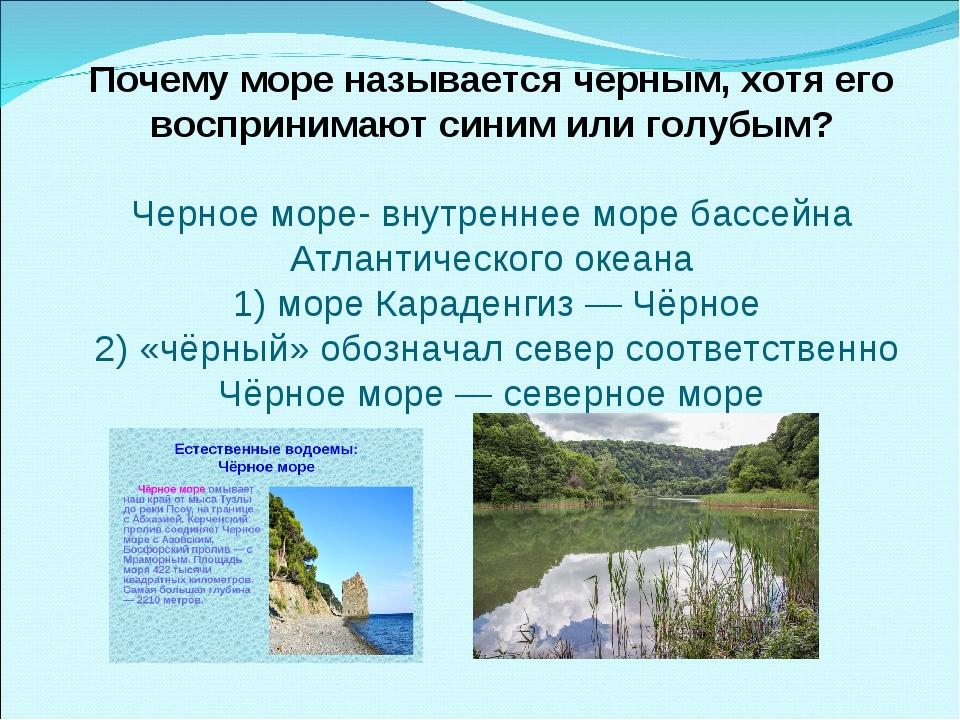 Черное море- внутреннее море бассейна Атлантического океана 1) море Караденги...
