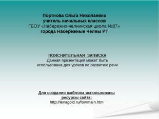 Портнова Ольга Николаевна учитель начальных классов ГБОУ «Набережно-челнинска