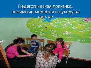 Педагогическая практика, режимные моменты по уходу за детьми
