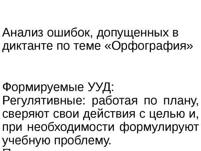 Анализ ошибок, допущенных в диктанте по теме «Орфография» Формируемые УУД: Ре...