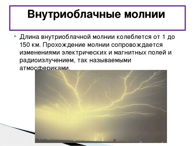 Длина внутриоблачной молнии колеблется от 1 до 150 км. Прохождение молнии соп...