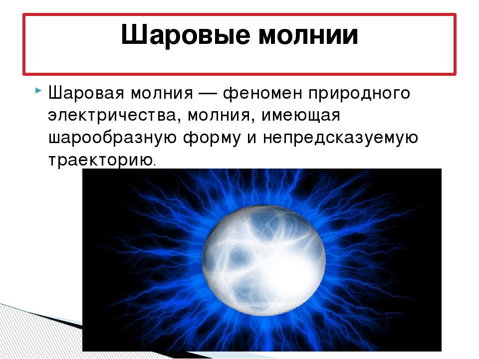 Шаровая молния — феномен природного электричества, молния, имеющая шарообразн...