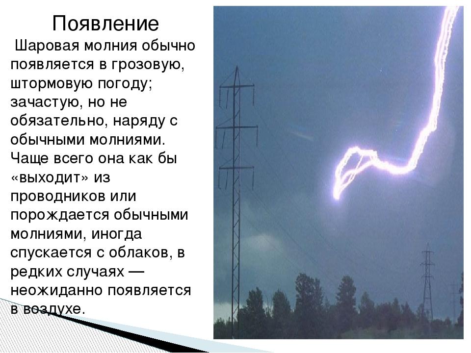 Появление Шаровая молния обычно появляется в грозовую, штормовую погоду; зач...