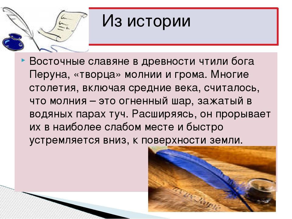 Восточные славяне в древности чтили бога Перуна, «творца» молнии и грома. Мно...