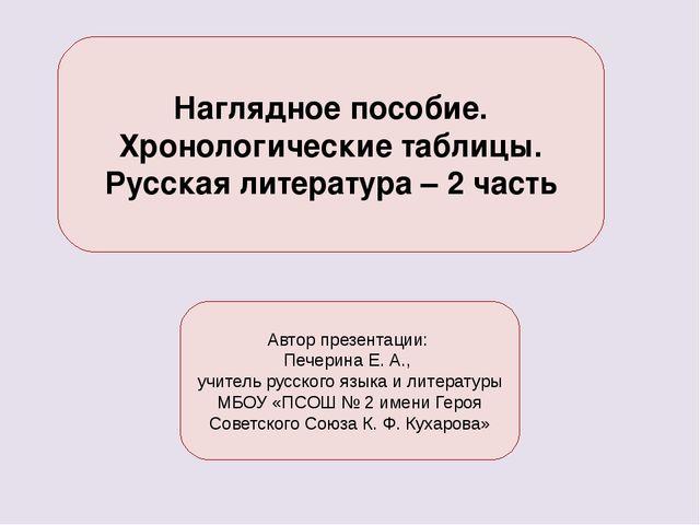 Наглядное пособие. Хронологические таблицы. Русская литература – 2 часть Авт...