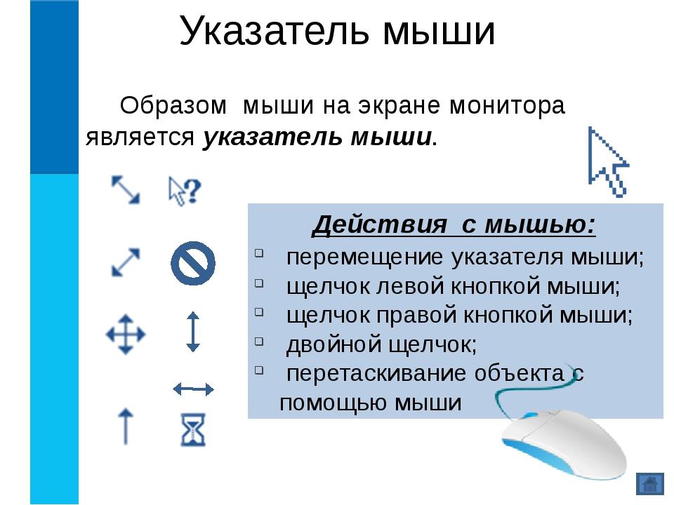 Вопросы и задания ? 3. На какой кнопке необходимо щёлкнуть, чтобы: а) увеличи...