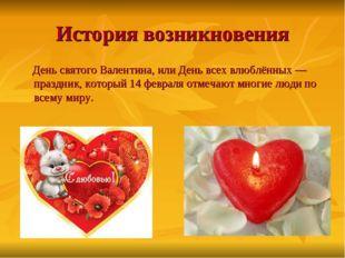 История возникновения День святого Валентина, илиДень всех влюблённых— праз