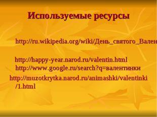 Используемые ресурсы http://ru.wikipedia.org/wiki/День_святого_Валентина http