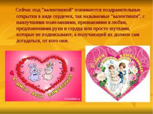 """Сейчас под """"валентинкой"""" понимаются поздравительные открытки в виде сердечек"""