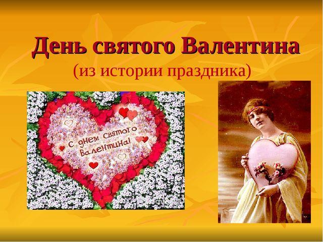 День святого Валентина (из истории праздника)