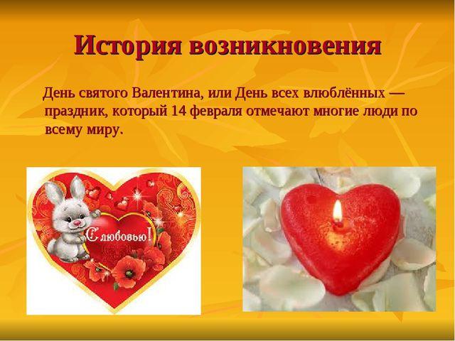 История возникновения День святого Валентина, илиДень всех влюблённых— праз...