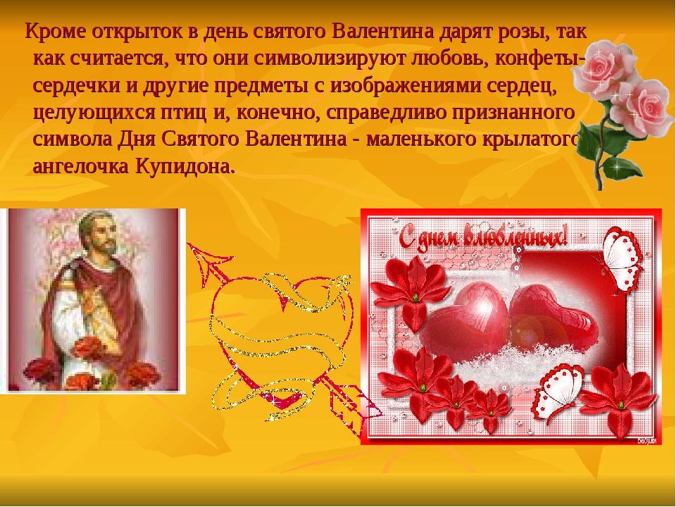 Кроме открыток в день святого Валентина дарят розы, так как считается, что о...