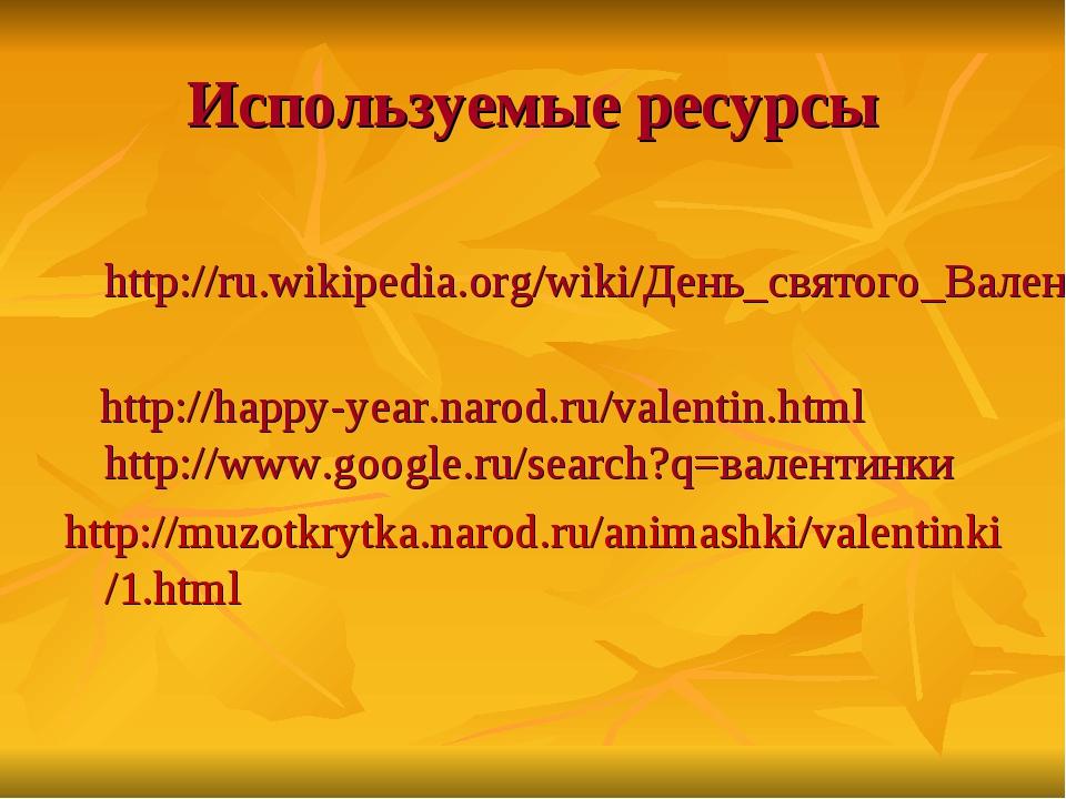 Используемые ресурсы http://ru.wikipedia.org/wiki/День_святого_Валентина http...
