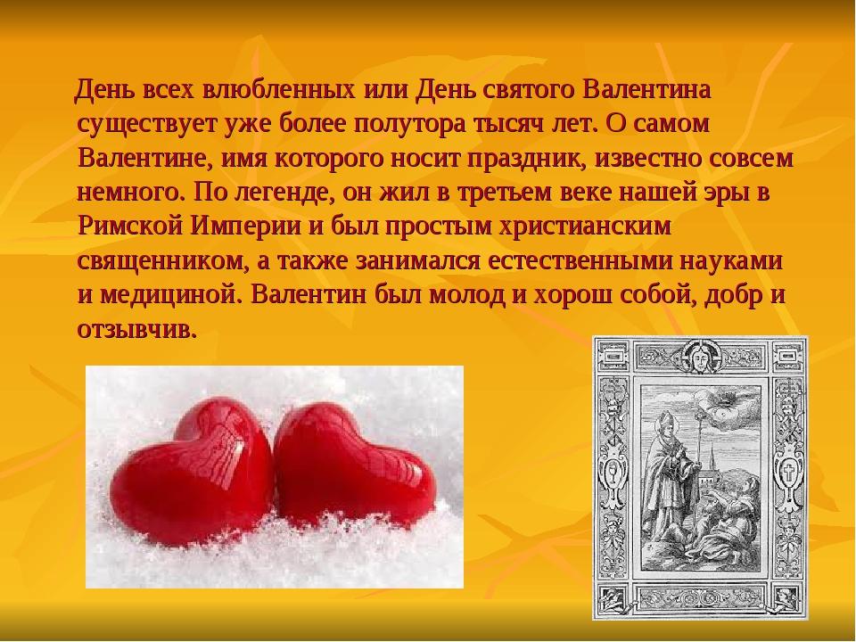 День всех влюбленных или День святого Валентина существует уже более полутор...