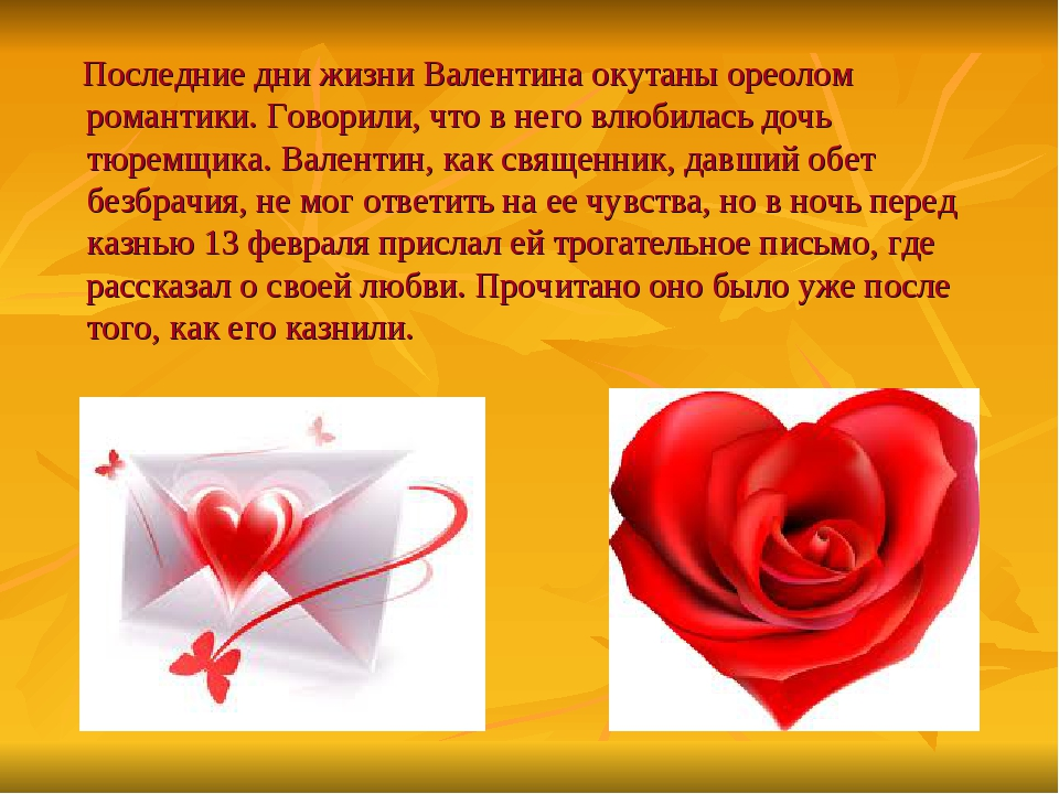 Последние дни жизни Валентина окутаны ореолом романтики. Говорили, что в нег...