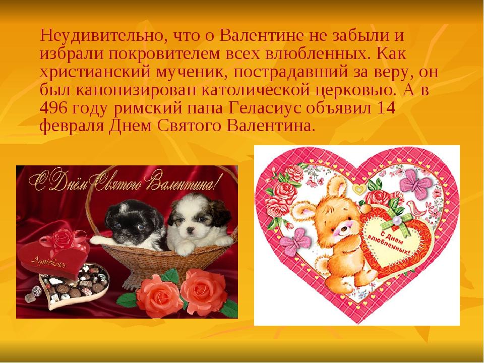 Неудивительно, что о Валентине не забыли и избрали покровителем всех влюблен...
