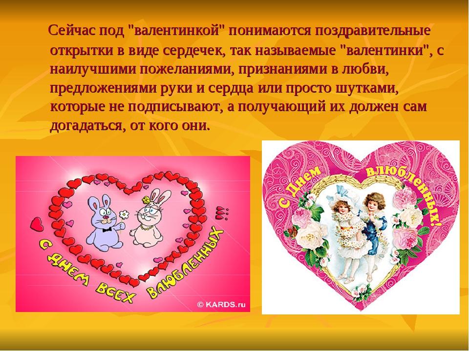 """Сейчас под """"валентинкой"""" понимаются поздравительные открытки в виде сердечек..."""