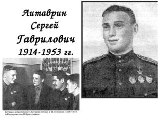Литаврин Сергей Гаврилович 1914-1953 гг.