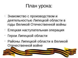 План урока: Знакомство с производством и деятельностью Липецкой области в год