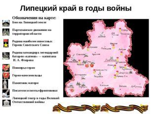 Обозначения на карте: Бои на Липецкой земле  Партизанское движение на терри