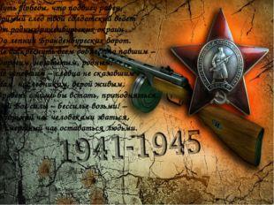 Путь Победы, что подвигу равен, Зримый след твой солдатский ведет От родных