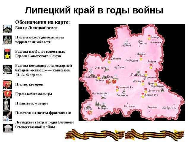 Обозначения на карте: Бои на Липецкой земле  Партизанское движение на терри...