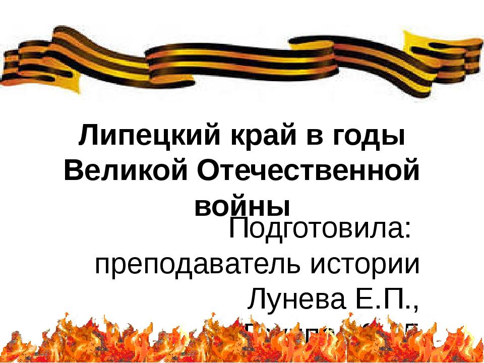 Липецкий край в годы Великой Отечественной войны Подготовила: преподаватель и...
