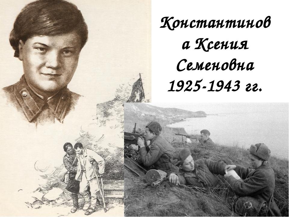 Константинова Ксения Семеновна 1925-1943 гг.