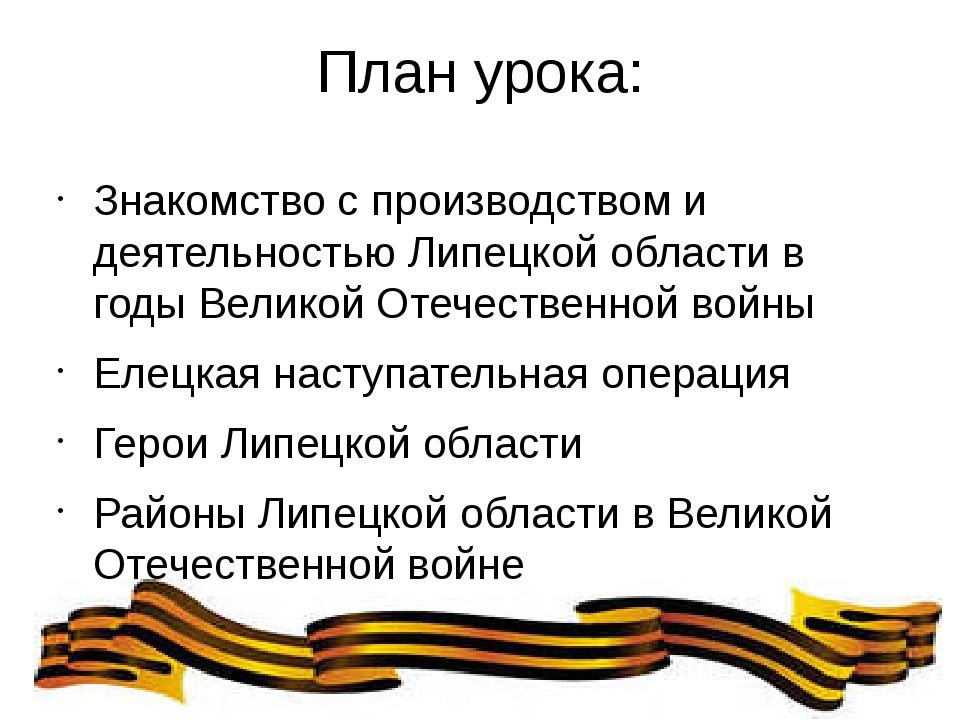План урока: Знакомство с производством и деятельностью Липецкой области в год...