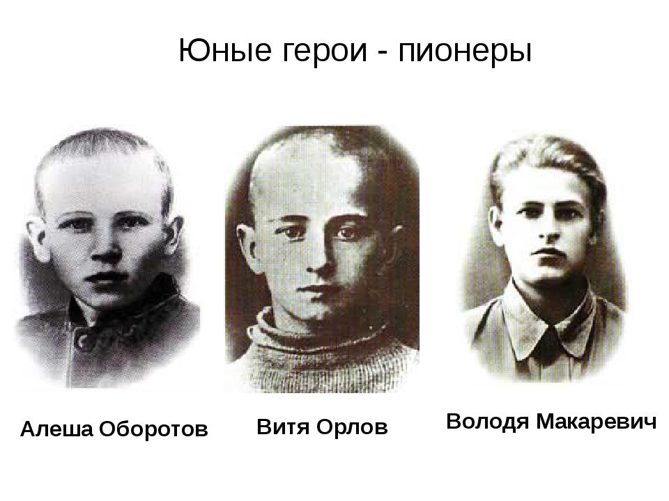 Алеша Оборотов Витя Орлов Володя Макаревич Юные герои - пионеры