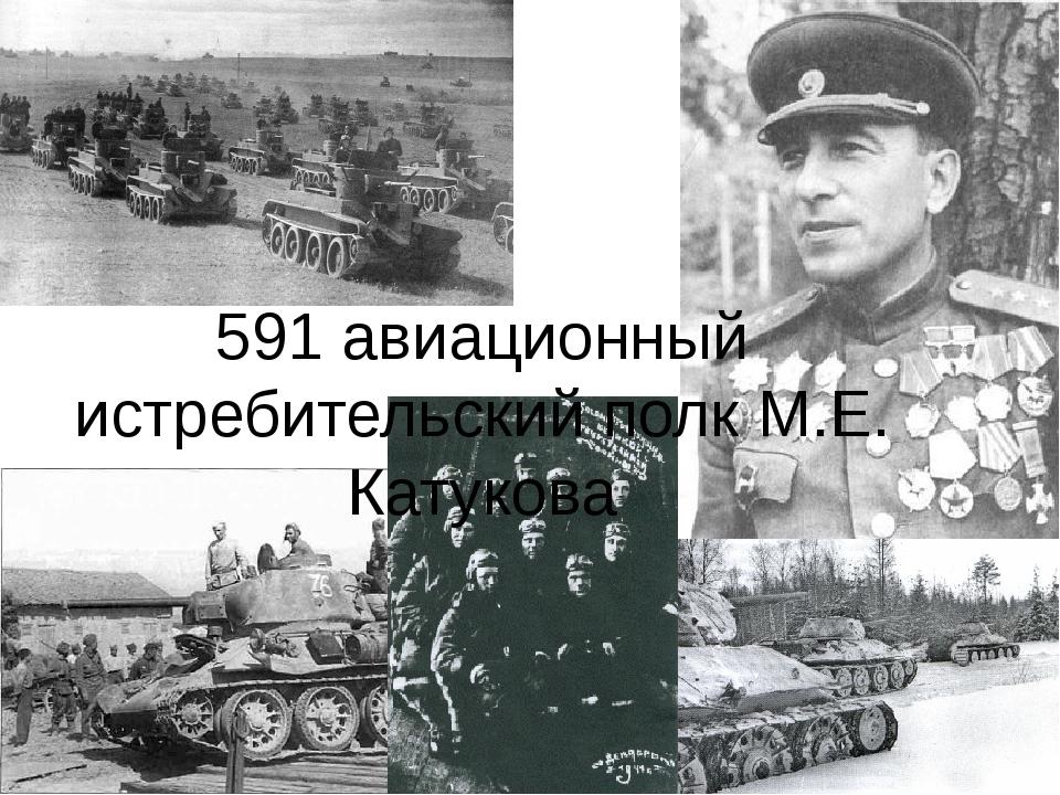 591 авиационный истребительский полк М.Е. Катукова