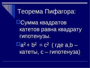 Теорема Пифагора: Сумма квадратов катетов равна квадрату гипотенузы. a² + b²