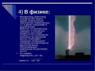 4) В физике: Молниеотвод,громоотвод, устройство для защиты зданий, промышлен