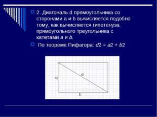 2. Диагональ d прямоугольника со сторонами а и b вычисляется подобно тому, ка