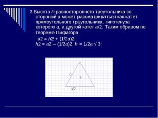 3.Высотаhравностороннего треугольника со сторонойаможет рассматриваться к