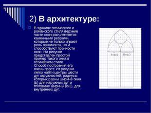 2) В архитектуре: В зданиях готического и ромaнского стиля верхние части окон