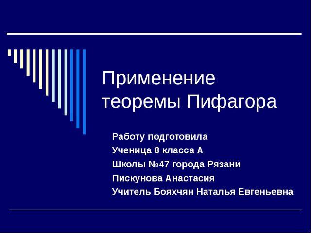 Применение теоремы Пифагора Работу подготовила Ученица 8 класса А Школы №47 г...