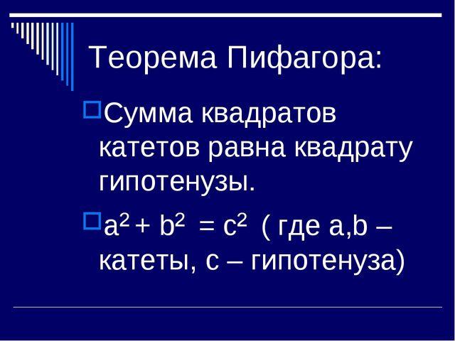 Теорема Пифагора: Сумма квадратов катетов равна квадрату гипотенузы. a² + b²...