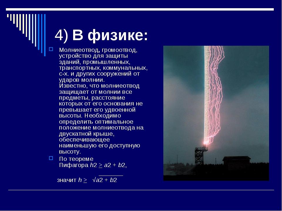 4) В физике: Молниеотвод,громоотвод, устройство для защиты зданий, промышлен...