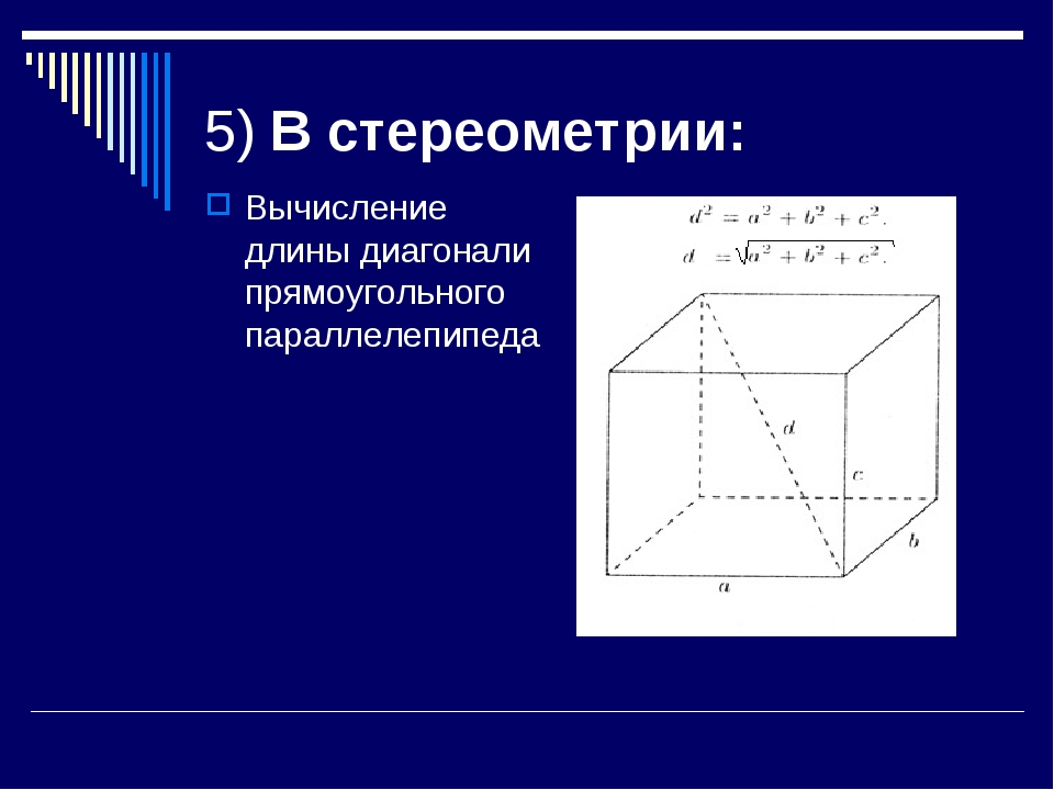 5) В стереометрии: Вычисление длины диагонали прямоугольного параллелепипеда