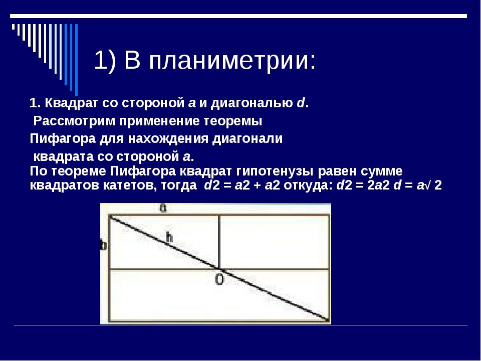 1) В планиметрии: 1. Квадрат со сторонойаи диагональюd. Рассмотрим примене...