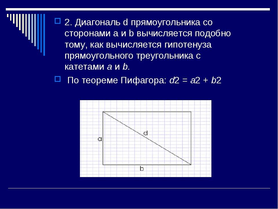 2. Диагональ d прямоугольника со сторонами а и b вычисляется подобно тому, ка...
