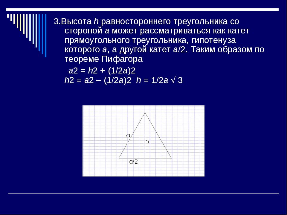 3.Высотаhравностороннего треугольника со сторонойаможет рассматриваться к...