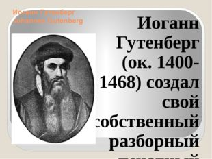 Иоганн Гутенберг Johannes Gutenberg      Иоганн Гутенберг (ок. 1400-1468) со